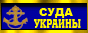 Суда Украины