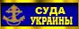 Суда Украины